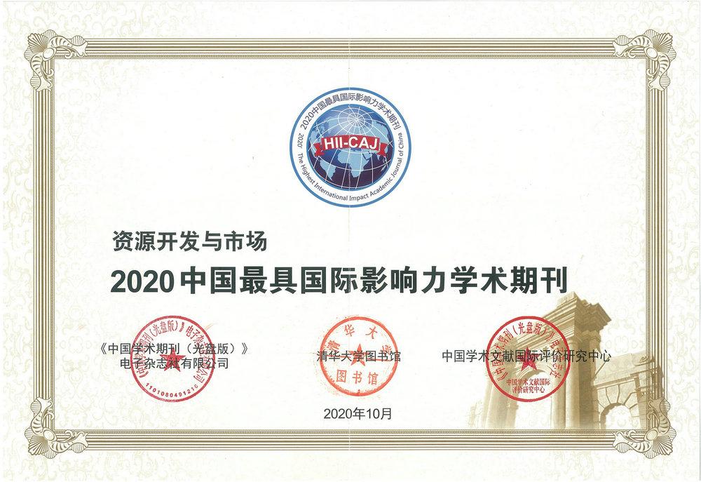 资源开发与市场—2020中国最具国际影响力学术期刊_副本.jpg